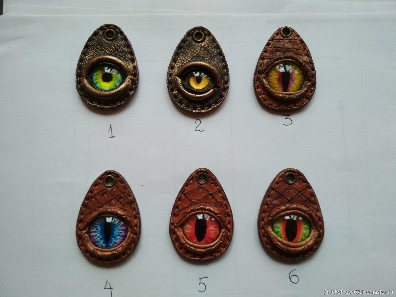 """Брелок кожаный """"Глаз дракона"""""""