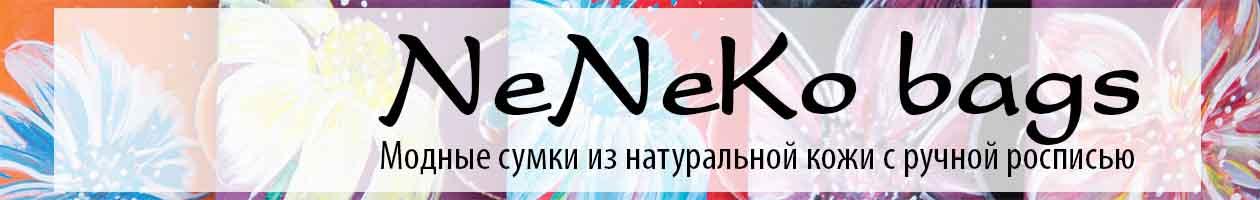 Natalia (nenekobags)