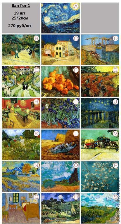 """Шитье ручной работы. Ярмарка Мастеров - ручная работа. Купить Купон-лен """"Ван Гог. 1"""". 20х25см.. Handmade. Лен"""