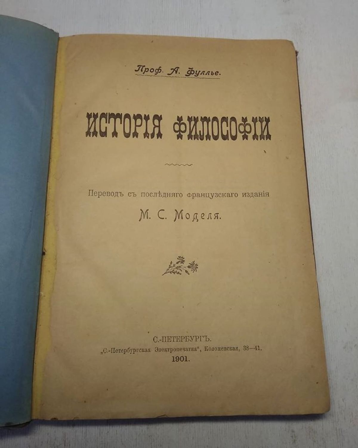 'history of philosophy'. Russian Empire, 1901, Vintage books, Moscow,  Фото №1