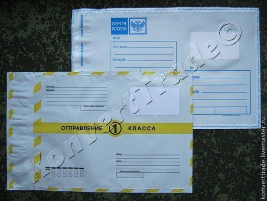 Упаковка ручной работы. Ярмарка Мастеров - ручная работа. Купить 1класс! 162х229 Почтовый пластиковый конверт пакет. Handmade.