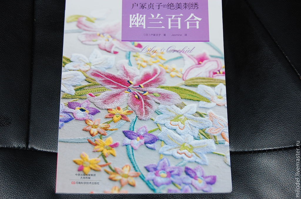Купить новая Книга по вышивке