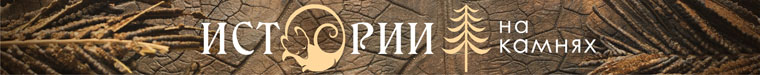 Евгения Белоусова Истории на камнях