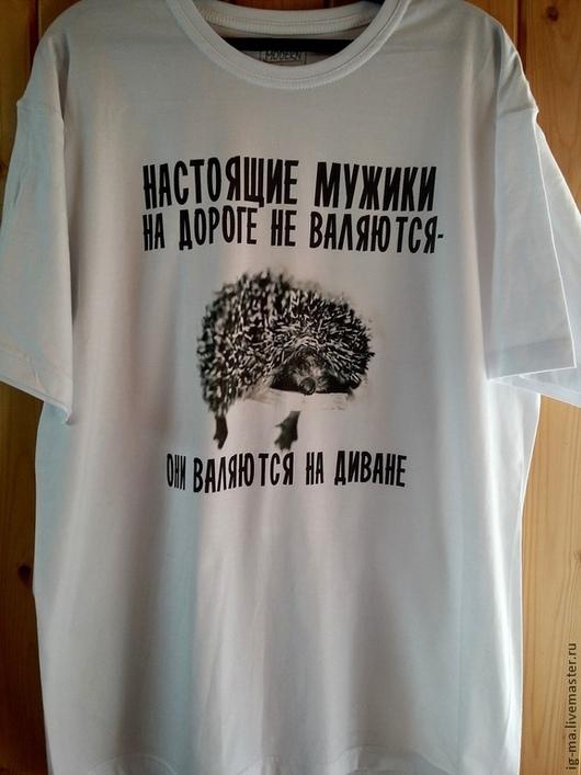 """Футболки, майки ручной работы. Ярмарка Мастеров - ручная работа. Купить футболка """"Настоящие мужики"""". Handmade. Белый, футболка с рисунком"""