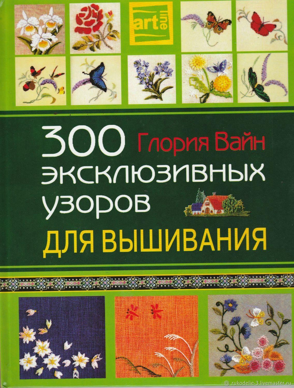 Эксклюзивные узоры для вышивания -№30, Материалы, Балашиха, Фото №1