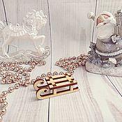 Материалы для творчества handmade. Livemaster - original item Sleigh suspension small Christmas 6 cm.. Handmade.