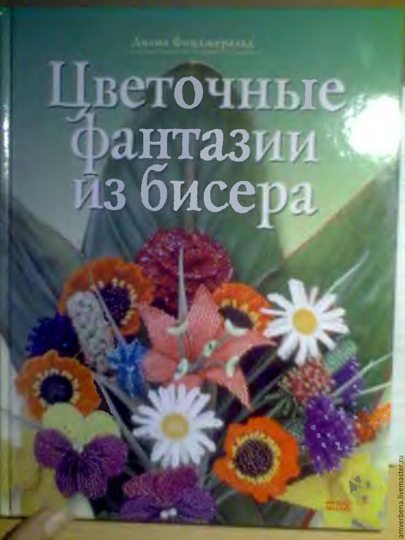 книжные мозаичные схемы бисероплетения