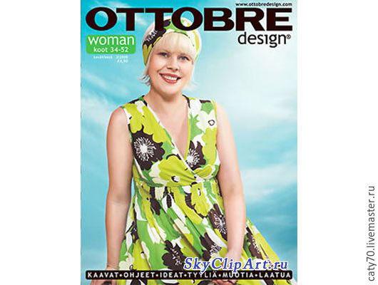 Шитье ручной работы. Ярмарка Мастеров - ручная работа. Купить № 2/2008 Журнал OTTOBRE Woman. Handmade. Разноцветный