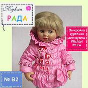 Материалы для творчества ручной работы. Ярмарка Мастеров - ручная работа Выкройка курточки для куклы  Wichtel 32 см. Handmade.