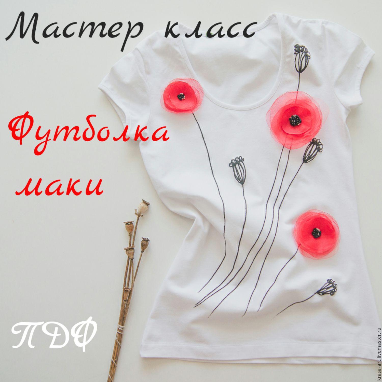 Как на футболке сделать маки