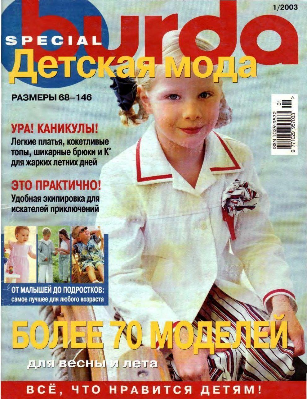 """Журнал Burda SPECIAL """"Детская мода"""", № 1/2003 год, Выкройки для шитья, Москва,  Фото №1"""