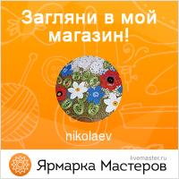 https://cs1.livemaster.ru/storage/ee/14/eed1222c8d86bb3ae39d85eeefdy.jpg