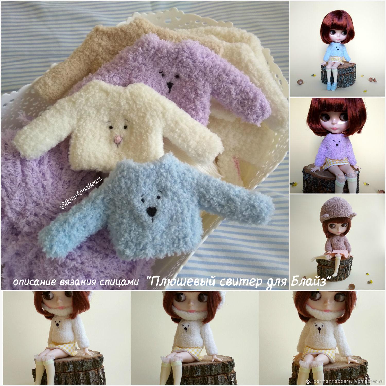 свитер на куклу блайз мастер класс спицами одежда блайз купить в