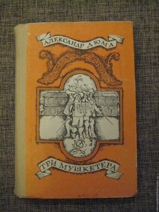 Книга Александра Дюма `Три мушкетера`.