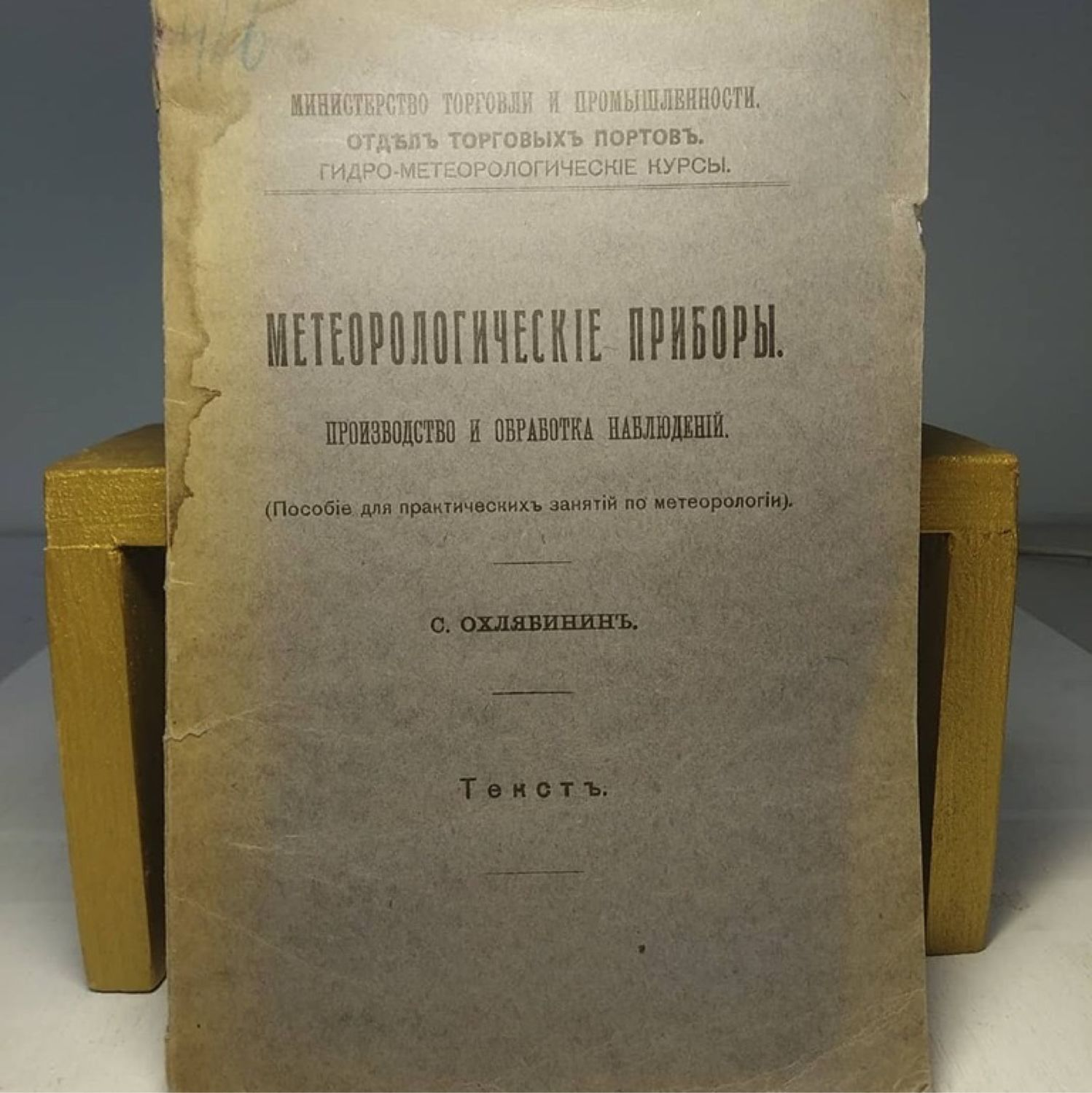 Meteorological Instruments. Production and processing of observations., 1915, Vintage books, Moscow,  Фото №1