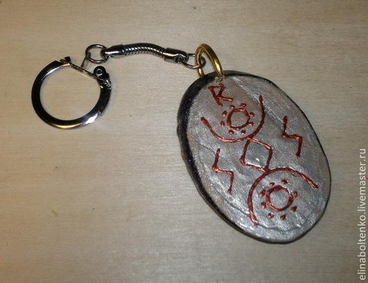 амулет брелок для ключей, для телефона, для сумки, внешний вид индивидуален.