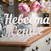 Свадебный салон ручной работы. Ярмарка Мастеров - ручная работа Объемные слова Жених и Невеста. Handmade.