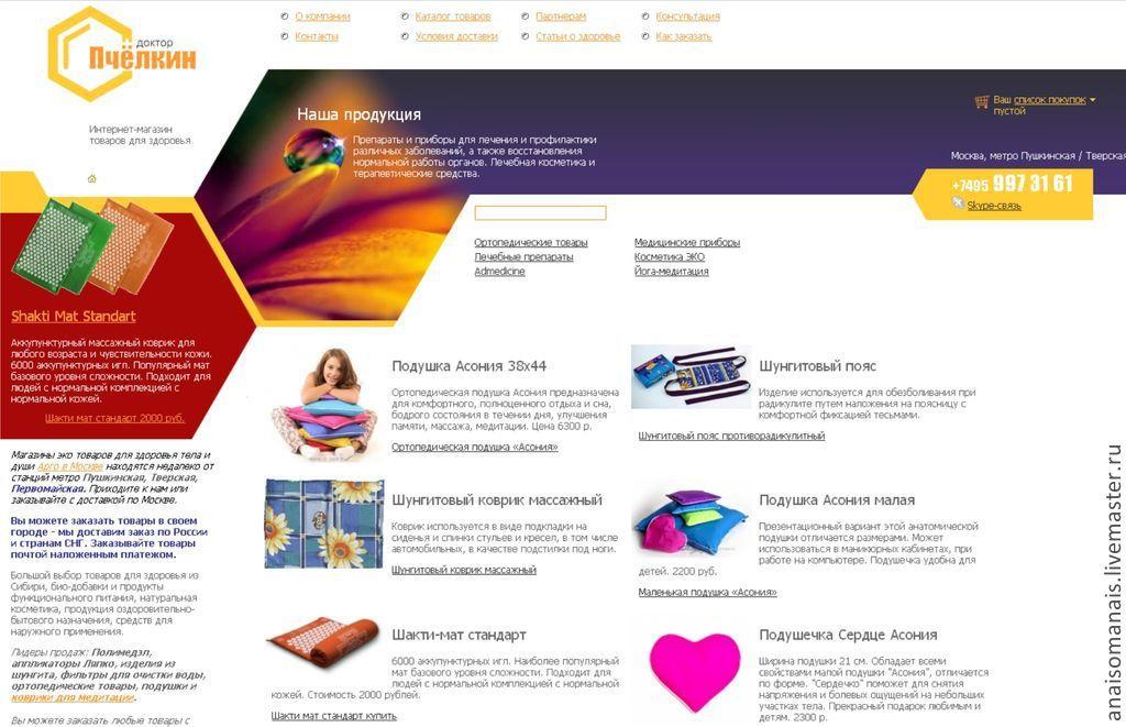 463e8453171 Интернет-магазин товаров для здоровья. Действующий сайт можно посмотреть  здесь www(