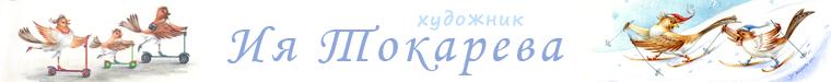 Ия Токарева. Художник (IyaTokareva)