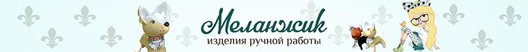 Анжелика Меланжик (melanjelika)
