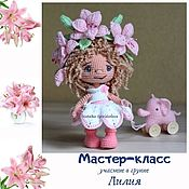 Материалы для творчества handmade. Livemaster - original item MK Lilia, crochet master class. Handmade.