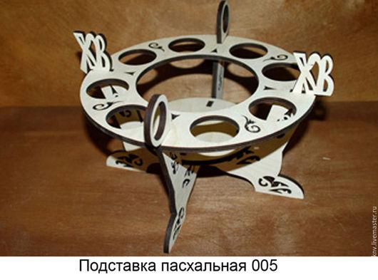 Пасхальная подставка 005 380 рублей D220мм Фанера 6 мм