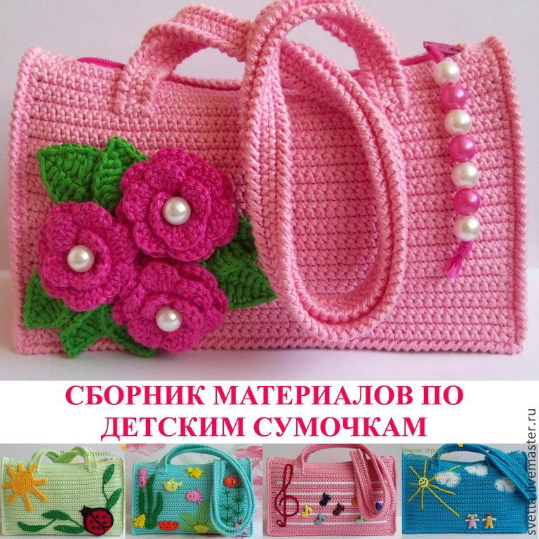 Вязанные крючком детские сумочки