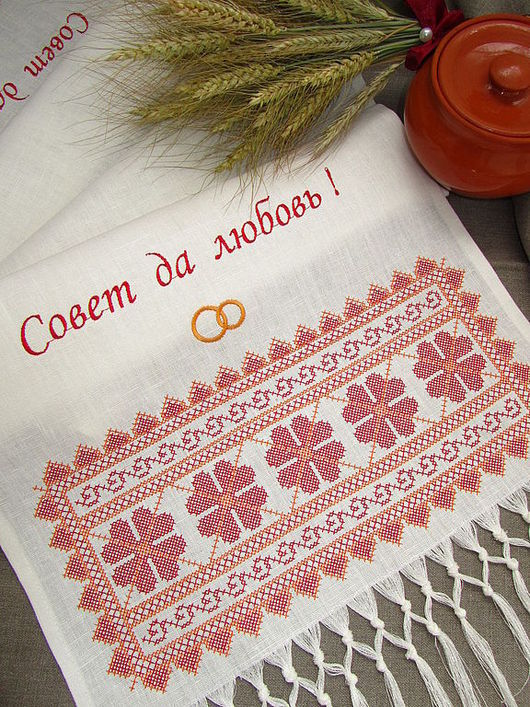 Свадебный рушник\r\nАртикул: 0302\r\nРазмер: 40 x 160 см\r\nЛен 100%,машинная вышивка крестиком, бахрома ручной работы\r\nДополнительная вышивка имен и даты свадьбы + 250 руб