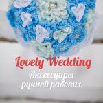 Lovely wedding - Ярмарка Мастеров - ручная работа, handmade