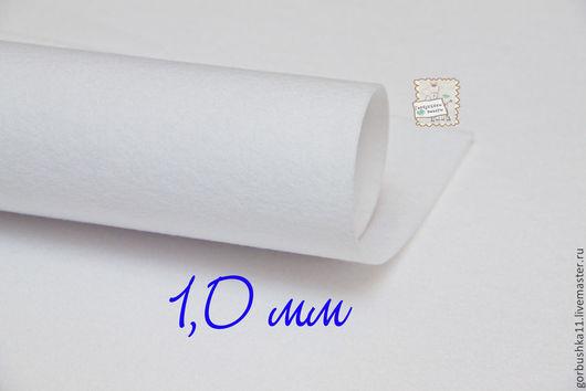 фото фетр жесткий лист, Лист 30*45 см, толщина 1 - 1,1 мм. Цвет белый Горбушкины товары.
