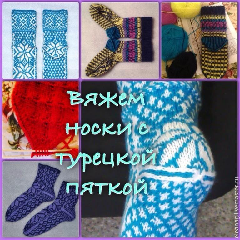 Купить МК Носки с турецкой