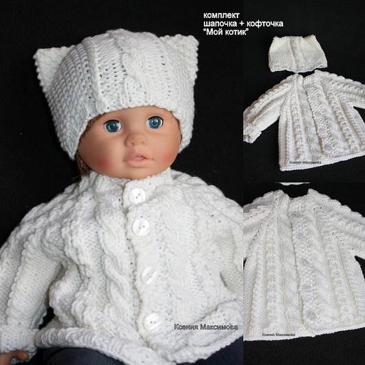"""Для новорожденных, ручной работы. Ярмарка Мастеров - ручная работа. Купить комплект """"Мой котик"""" кофточка шапочка. Handmade. Белый"""