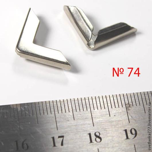 Уголки металлические декоративные (полиграфические) используются для украшения  папок, кошельков, фотоальбомов, а также  с целью защитить уголки изделий от трения и износа.