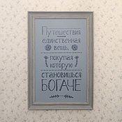 Для дома и интерьера ручной работы. Ярмарка Мастеров - ручная работа Путешествия - единственная вещь. Handmade.