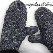 """Аксессуары handmade. Livemaster - original item Валяные варежки """"Каракулевые"""". Handmade."""