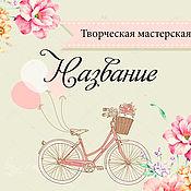 Фирменный стиль велосипед