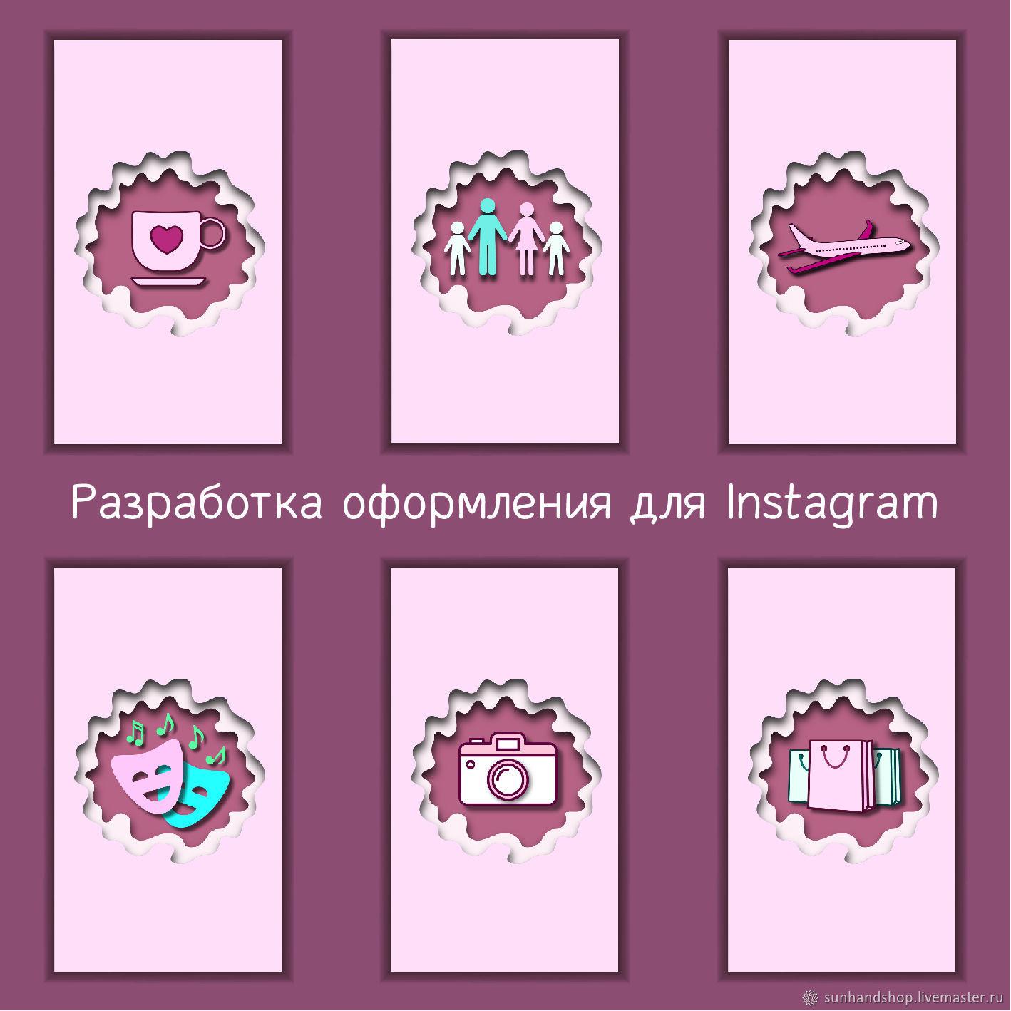 Индивидуальное оформление для Instagram, Создание дизайна, Санкт-Петербург,  Фото №1