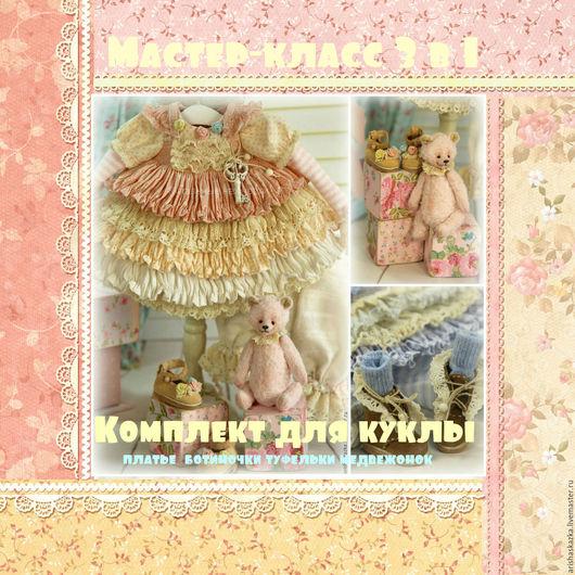 Обучающие материалы ручной работы. Ярмарка Мастеров - ручная работа. Купить Мастер - класс комплект для куклы  платье ,обувь ,медвежонок. Handmade.