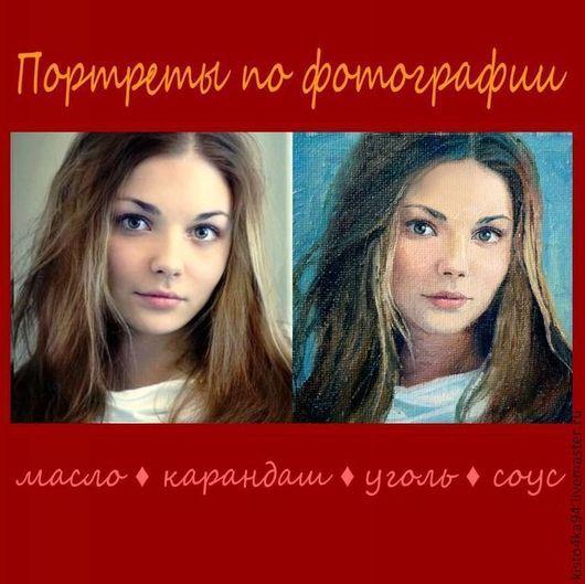 портрет по фото на заказ масло карандаш уголь соус портрет в подарок портрет маслом на холсте портрет по фотографии картина маслом