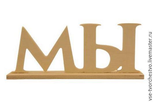 Декупаж и роспись ручной работы. Ярмарка Мастеров - ручная работа. Купить 3 вида.Интерьерное слово на подставке, 1штука. Handmade.