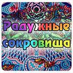 Радужные сокровища (rainbow-jewel) - Ярмарка Мастеров - ручная работа, handmade