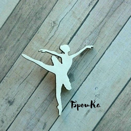 Броши ручной работы. Ярмарка Мастеров - ручная работа. Купить Брошка деревянная Балерина. Handmade. Бирюзовый, брошь ручной работы