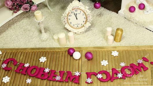 Мастер-класс `Гирлянда С новым годом!` в технике объемных букв из фетра. Автор Оксана Рожкова.