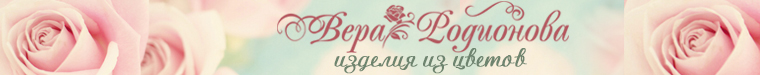 Вера Родионова (flower-dresses)