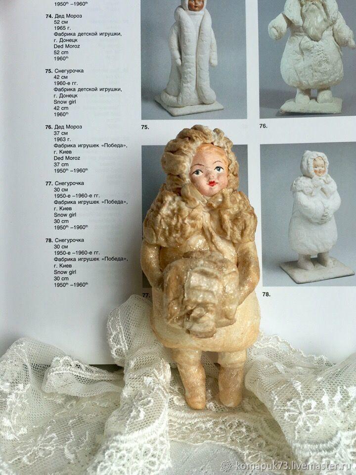 Снегурочка, Куклы, Москва, Фото №1
