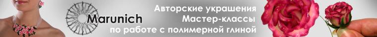 Елена Марунич