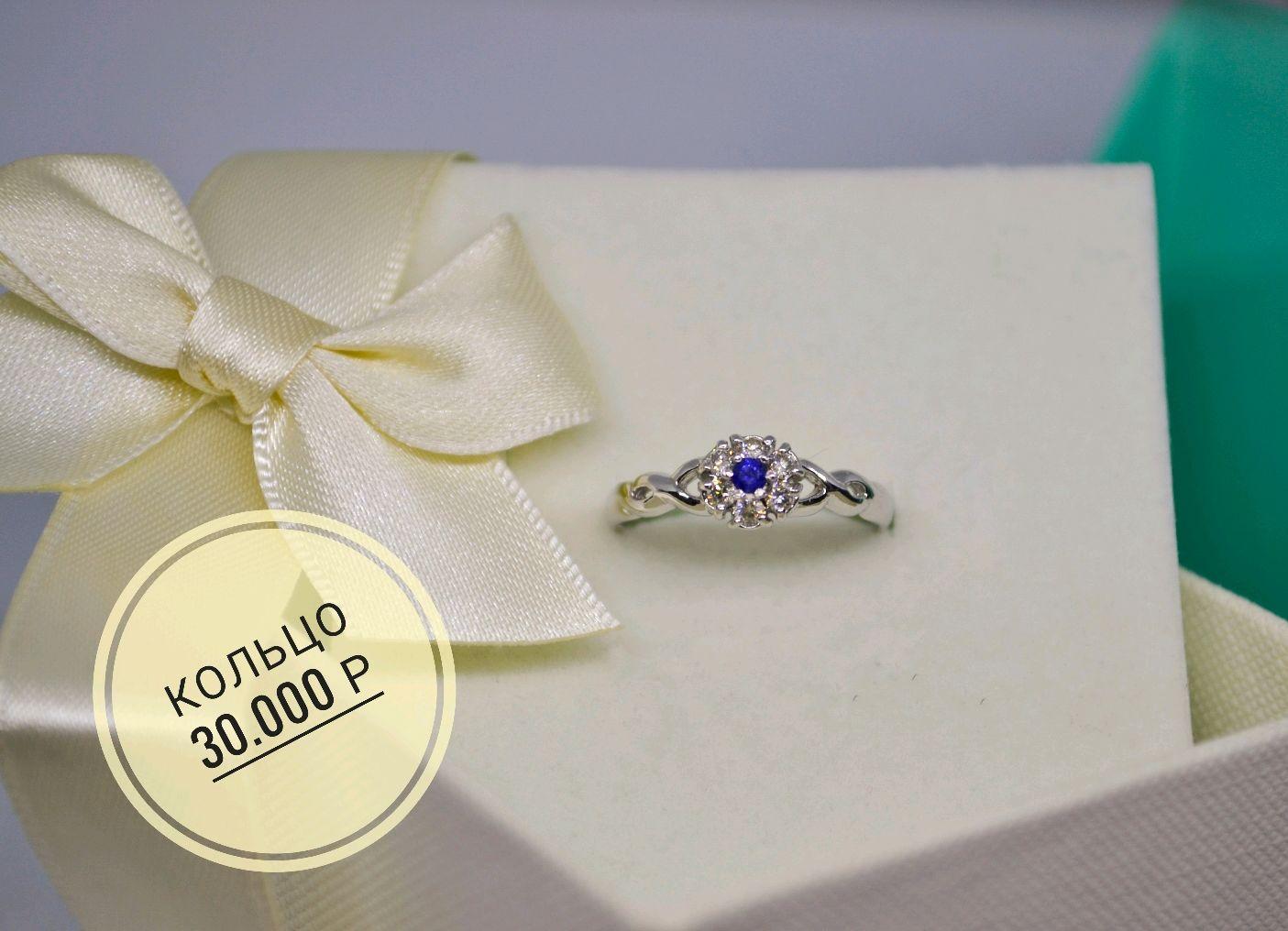 Кольцо из белого золота с сапфиром и бриллиантами, Кольца, Кострома, Фото №1