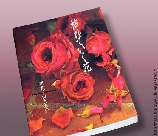 Книга «Увядающие цветки»\r\nАвтор - Yamagami Rui (1996г)