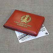 Канцелярские товары handmade. Livemaster - original item Cover of the lawyer`s ID card with a pocket for business cards. Scarlet. Handmade.