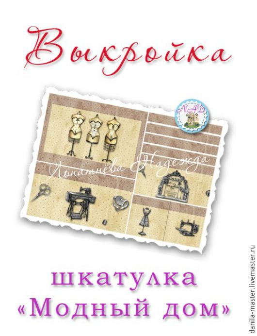 """Выкройка для шкатулки """"Модный дом"""", Фото, Николаев, Фото №1"""